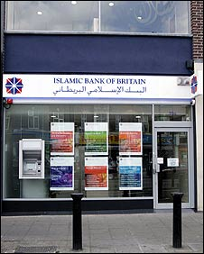 Islamic bank branch in UK