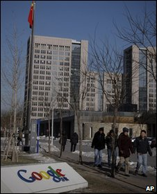 Google headquarters in Beijing