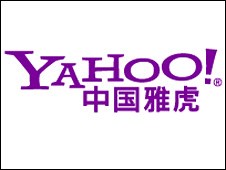 Yahoo china homepage