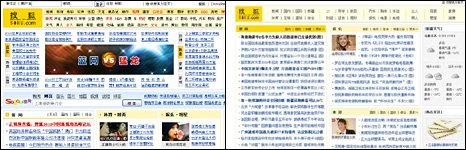 Chinese news aggregator Sohu as seen in most of China (left) and Xianjiang (right)