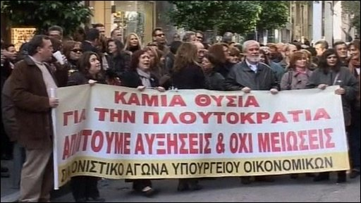 Tax officials hold protest in Athens