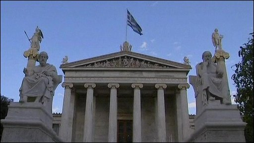 Greek government building