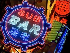 Bar sign in China (file image)