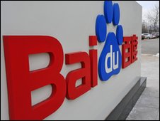 Baidu headquarter logo