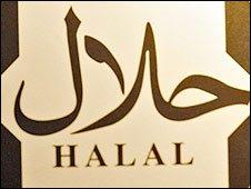 Halal in Arabic