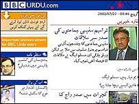 BBC NEWS   Technology   BBC Urdu Online 'the best'